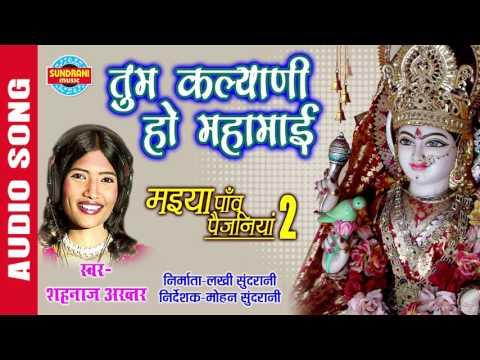 TUM KALYANI HO MAHAMAI - तुम कल्याणी हो महामाई - SHAHNAZ AKHTAR - Ajaz Khan - Lord Durga