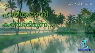 #Sahyasana shruthi cherthu vacha Mani...sweet song