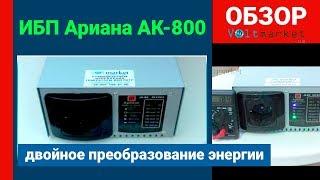 Джерело безперебійного живлення Аріана АК 800