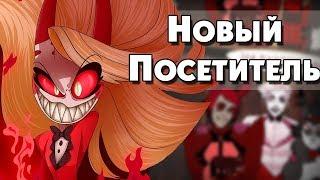 НОВЫЙ ПОСЕТИТЕЛЬ | Horror | Озвучка комиксов по HotelHazbin(Отель Хазбин)|Ankstar