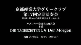 リメンバー全日本長野大会 4 DIE TAGESZEITENより DerMorgen