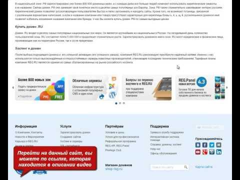 Купить домен в зоне ru. Создать сайт.