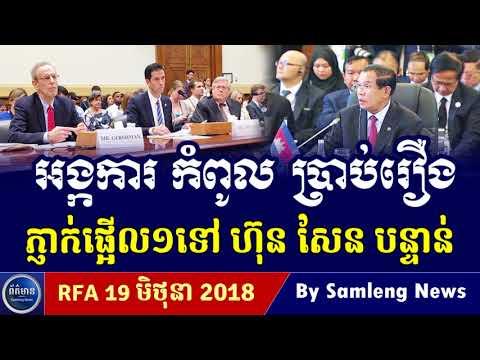 អង្កការ អន្តរជាតិ ពេញរបាយការណ៍ប្រាប់ទៅលោក ហ៊ុន សែន ជាបន្ទាន់,Cambodia Hot News, Khmer News