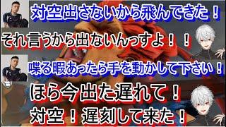 【にじさんじ切り抜き】APEXでの、叶・葛葉の茶番・ストⅤでの、葛葉に対空を指導する立川先生の面白い場面まとめ