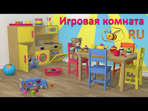 Игровая комната Масика и Малышки. Мультик для самых маленьких про игрушки: кухня, машинки
