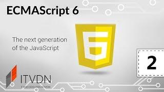 ECMAScript 6. Урок 2. Особенности объявления переменных в ES 6. Let, const, деструктуризация.