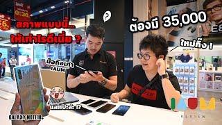 เอา Note 9 ไปแลก Galaxy Note10+ ที่ Jaymart ได้เท่าไหร่?