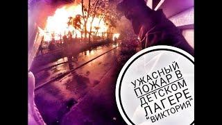 """Ужасный пожар в детском лагере """"ВИКТОРИЯ"""". Пожар Одесса"""
