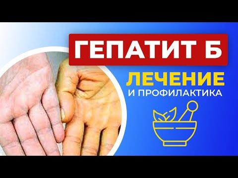 лечится ли гепатит