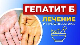 Как лечить гепатит Б. Ольга Спиридонова