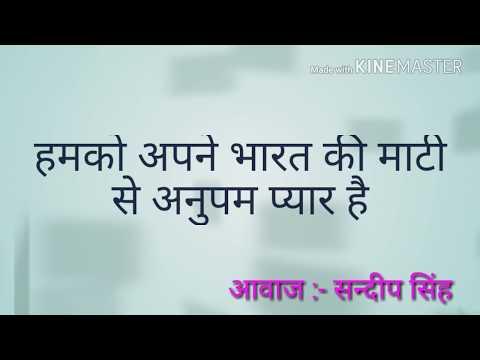 Hamko apne Bharat ki mati se anupam pyar hai.Rss geet