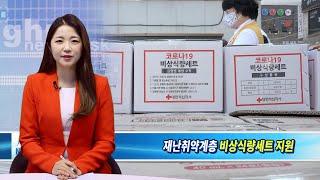 대한적십자사 북부봉사관, 코로나19 예방 강북구 재난취…