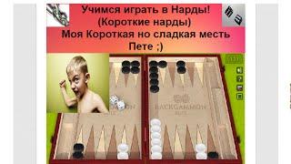 Учимся играть в Нарды! (Короткие нарды) Моя Короткая но сладкая месть Пете ;)