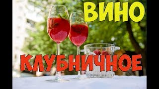 Как сделать вино из клубники - рецепт клубничного вина 🍓🍷
