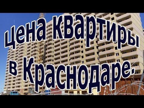 Цены на квартиры в Краснодаре 01 2017