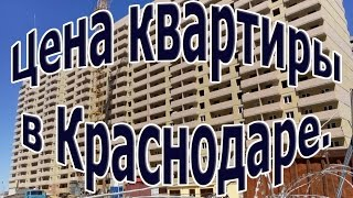 видео новостройки Краснодара