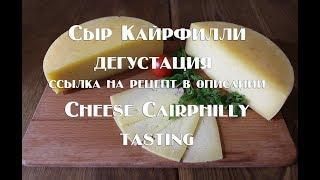 Кайрфилли, дегустация сыра.Созревание 2 месяца , ссылка на рецепт в описании .