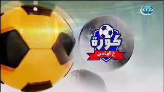 كورة علي الهادي | لقاء مع عبد الستار صبري وكواليس المنتخب وفقرة هقول الحق 10-6-2018