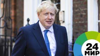 Борис Джонсон вступит в должность британского премьера