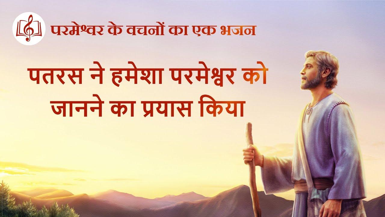 2020 Hindi Christian Song   पतरस ने हमेशा परमेश्वर को जानने का प्रयास किया (Lyrics)