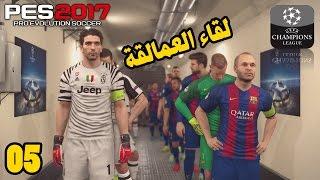 دوري ابطال اوروبا #5 | برشلونة ضد يوفنتوس !! - مباراة ممتعة جدا ! - نيمار ام ميسي ؟ | بيس 2017 PES