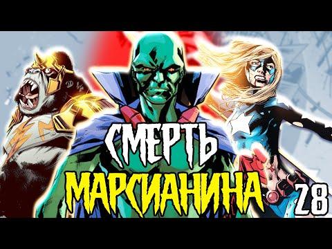 Зло: Смepть Марсианского Охотника. Бунт Негодяев / DC Comics