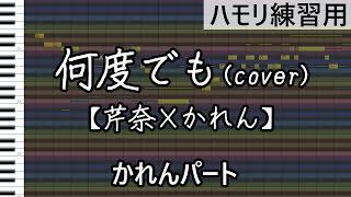 その他のハモリ練習音源はこちらで。 http://futakara.com 制作ツール C...