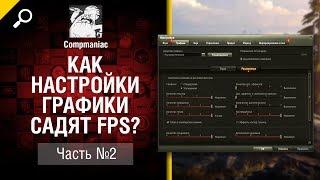 Как настройки графики садят FPS? №2 - Видеопамять и процессор - от Compmaniac [World of Tanks]