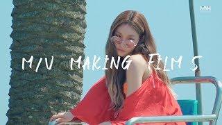 청하 (CHUNG HA) - 'Love U' M/V Making Film 5