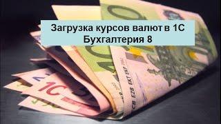 Загрузка курсов валют в 1С Бухгалтерия 8
