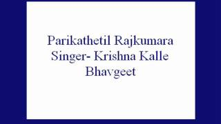 Parikathetil Rajkumara- Krishna Kalle (Bhavgeet).