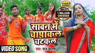 Raj Balma का सबसे सुन्दर काँवर गीत 2019 !! सावन में चापाकल चटकल !! Bolbam Video Song 2019