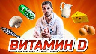 ВИТАМИН Д: для чего нужен, витамин Д3, определяем норму, чем опасен дефицит, витамин К2