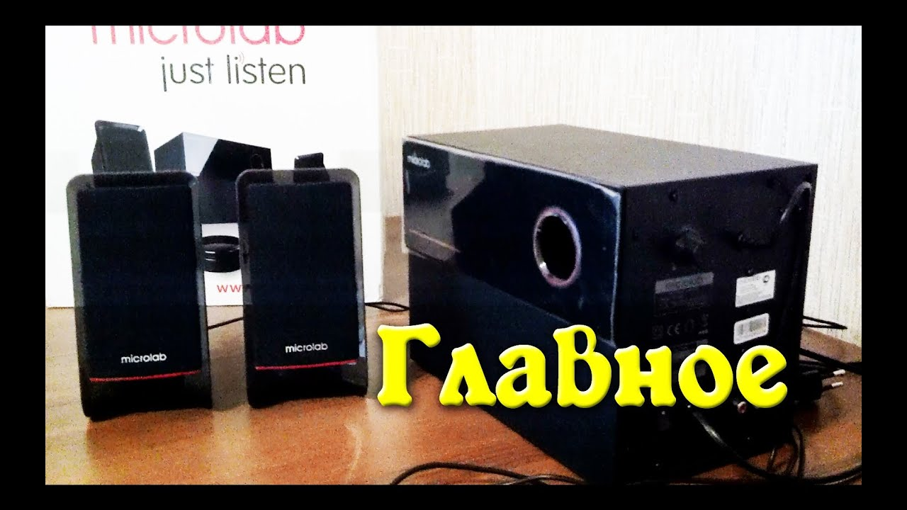 Выбор бюджетной акустики на примере microlab m-200