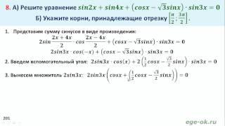 Подготовка к ЕГЭ по математике. Задание С1