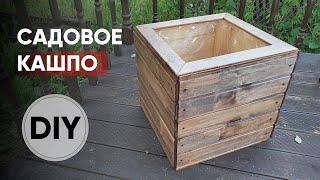 Садовое кашпо своими руками | DIY