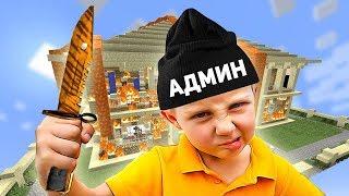 ПЬЯНЫЙ ГРИФЕР АДМИН ЗАБАНИЛ САМ СЕБЯ В МАЙНКРАФТ! - Анти-Грифер Шоу