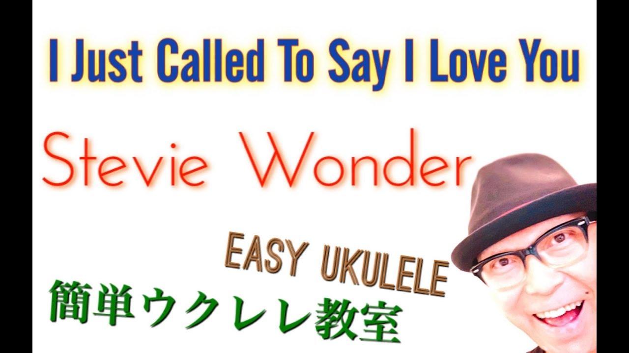 「心の愛」I Just Called To Say I Love You / Stevie Wonder 【ウクレレ 超かんたん版 コード&レッスン付】Easy Ukulele