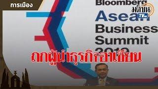 บิ๊กตู่ เปิดตัวเวทีประชุมผู้นำธุรกิจอาเซียน ยินดีปชช.ไว้ใจเป็นนายกฯต่อ : Matichon TV