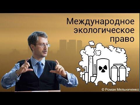 Видео Учебник экологическое право россии