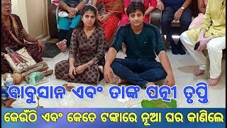 Babusan Mohanty  His Wife Trupti Buyed New Home After New Odia Film Golmaal Love Success