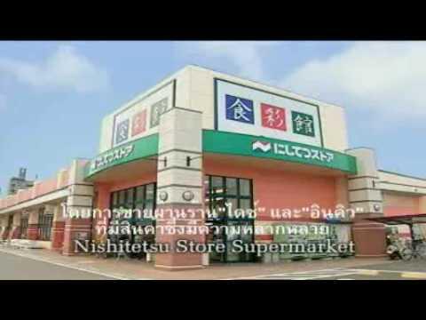 ประวัติบริษัท NNR ( Nishi Nippon Railroad )