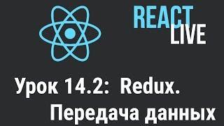Курс React JS Live. Урок 14.2: Redux. Передача данных