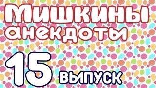 Мишкины анекдоты - выпуск №15