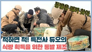 [The Law of the Jungle] Park Kun and Kang Eun-mi Solve All the Problems
