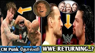 CM Punk Future Plan என்ன தெரியுமா..?/World Wrestling Tamil