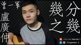 ♪ 96 - 幾分之幾 You Complete Me - 盧廣仲 Crowd Lu - 曾一軍 (Cover)