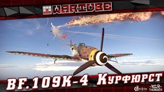 Bf.109K-4 Luftwaffe ВСТАЁТ С КОЛЕН в War Thunder