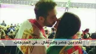 بي_بي_سي_ترندينغ: صورة تقبيل مشجع مصري لمشجعة برتغالية في المدرجات تغزو مواقع التواصل