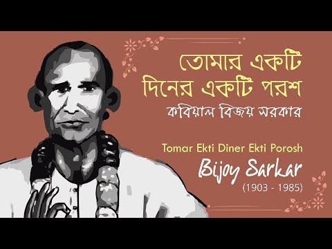 Bijoy Sarkar (kabiyal) in his own voice - Tomar ekti diner ekti porosh